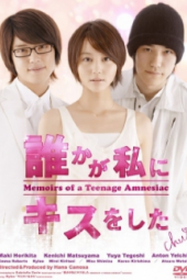Memoirs of a Teenage Amnesiac: Dareka ga Watashi ni Kiss wo Shita